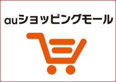 モール au ショッピング